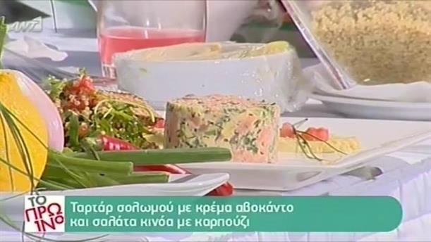 Ταρτάρ σολωμού με κρέμα αβοκάντο και σαλάτα κινόα με καρπούζι