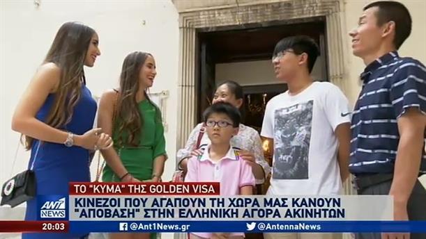 """Η """"χρυσή βίζα"""" φέρνει ολοένα και περισσότερους Κινέζους στην Ελλάδα"""