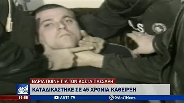 Σε 45 χρόνια κάθειρξη καταδικάστηκε ο Κώστας Πάσσαρης