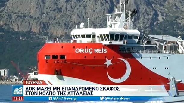 Η Τουρκία δοκίμασε το πρώτο μη επανδρωμένο σκάφος
