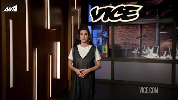 VICE – Επεισόδιο 23 – 8ος κύκλος