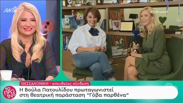 """Η Βούλα Πατουλίδου πρωταγωνιστεί στη θεατρική παράσταση """"Γόβα Παρθένα"""""""