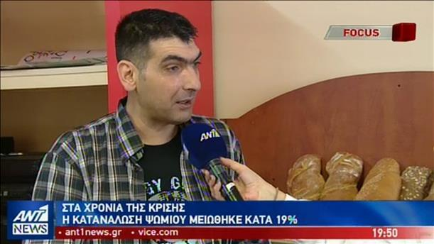 Ακόμα και το ψωμί έκοψαν οι Έλληνες στα χρόνια της κρίσης