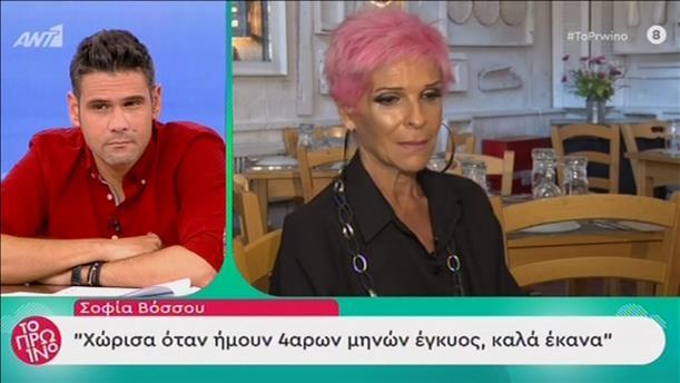 """Σοφία Βόσσου: Δεν κάνω σεξ εδώ και 4 χρόνια, έχω γίνει """"καλόγρια"""""""