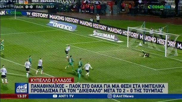 Στο ΟΑΚΑ η ρεβάνς Παναθηναϊκού – ΠΑΟΚ για το Κύπελλο Ελλάδας