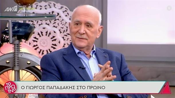 Γιώργος Παπαδάκης – Το Πρωινό – 04/01/2021