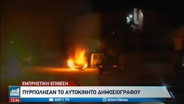 Εμπρηστική επίθεση σε αυτοκίνητο δημοσιογράφου