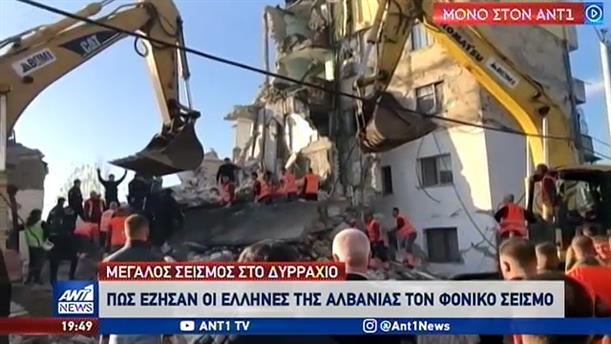 Έλληνες που ζουν στην Αλβανία μιλούν στον ΑΝΤ1 για τη στιγμή του σεισμού