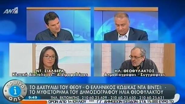 Πρωινό ΑΝΤ1 – Ενημέρωση - 24/07/2014