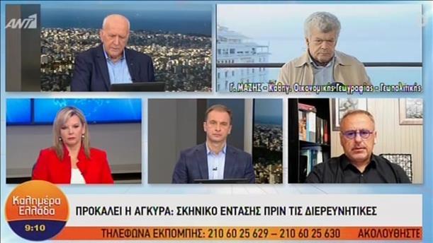 """Ο Ιωάννης Μάζης στην εκπομπή """"Καλημέρα Ελλάδα"""""""