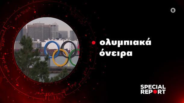 Special Report - Ολυμπιακά όνειρα - Τρίτη στις 24:00
