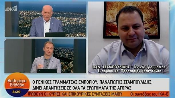 Π. Σταμπουλίδης - Γ.Γ Εμπορίου – ΚΑΛΗΜΕΡΑ ΕΛΛΑΔΑ - 26/04/2021