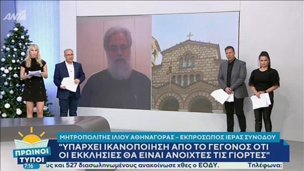 Ο Μητροπολίτης Ιλίου Αθηναγόρας στην εκπομπή «Πρωινοί Τύποι»