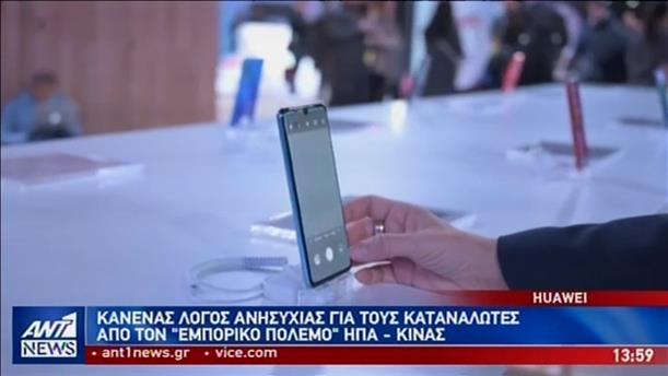 H Huawei δίνει διαβεβαιώσεις για την παρουσία της στην Ελλάδα