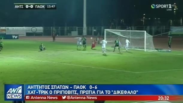 ΑΕΚ και ΠΑΟΚ προκρίθηκαν στους 16 του Κυπέλλου Ελλάδας