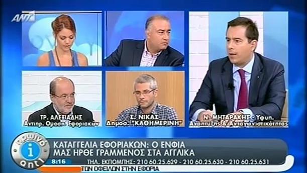 Πρωινό ΑΝΤ1 – Ενημέρωση - 18/08/2014