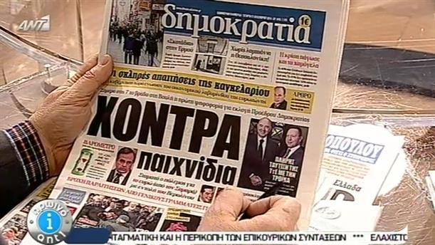 Εφημερίδες (17/12/2014)