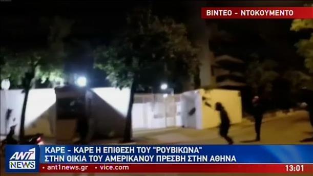 """Επίθεση του """"Ρουβίκωνα"""" στο σπίτι του Αμερικανού Πρέσβη"""
