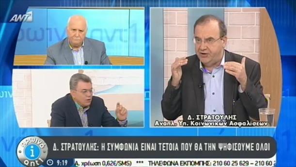 Πρωινό ΑΝΤ1 – Εκπομπή - 15/05/2015