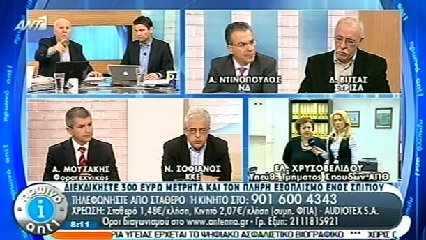 Πρωινό ΑΝΤ1 – Ενημέρωση - 23/01/2014