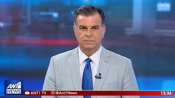 ANT1 NEWS 01-08-2019 ΣΤΙΣ 13:00