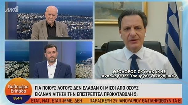 Θεόδωρος Σκυλακάκης - Αναπληρωτής Υπουργός Οικονομικών – ΚΑΛΗΜΕΡΑ ΕΛΛΑΔΑ – 27/01/2021