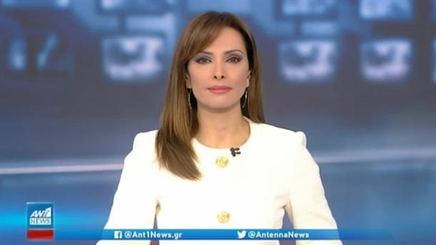 ANT1 NEWS 26/02/2021 ΣΤΙΣ 13:00