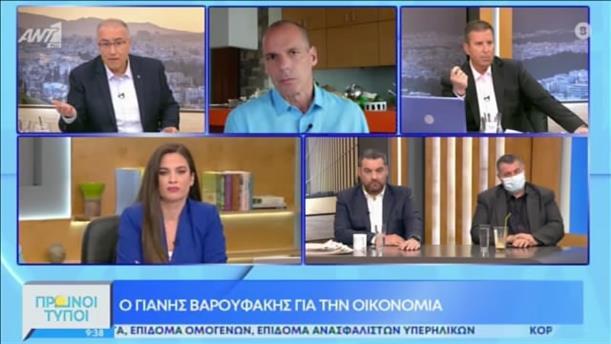 ΓΙΑΝΗΣ ΒΑΡΟΥΦΑΚΗΣ - ΠΡΩΙΝΟΙ ΤΥΠΟΙ - 17/04/2021