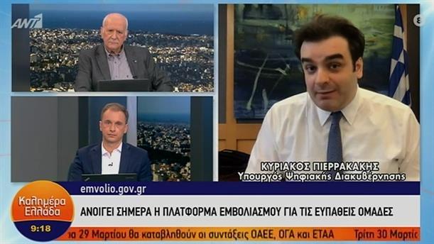 K. Πιερρακάκης - Υπουργός Ψηφιακής Διακυβέρνησης – ΚΑΛΗΜΕΡΑ ΕΛΛΑΔΑ - 19/03/2021