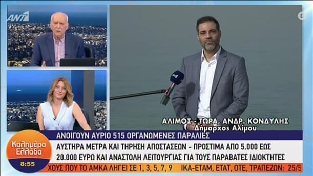Ο Δήμαρχος Αλίμου στην εκπομπή «Καλημέρα Ελλάδα»