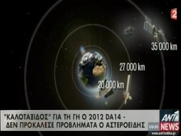 Αστεροειδής πέρασε με ασφάλεια κοντά από τη Γη