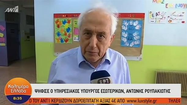 Αντώνης Ρουπακιώτης – ΚΑΛΗΜΕΡΑ ΕΛΛΑΔΑ – 07/07/2019