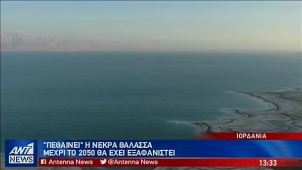 Το μέγεθος μιας πισίνας θα έχει αποκτήσει μέχρι το 2050, η Νεκρά Θάλασσα στην Ιορδανία