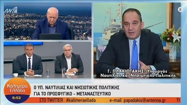 """Ο Υπ. Ναυτιλίας και Νησιωτικής Πολιτικής,  Γ. Πλακιωτάκης στην εκπομπή """"Καλημέρα Ελλάδα"""""""