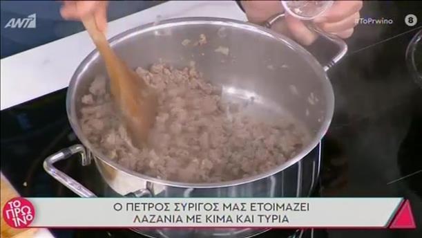 Λαζάνια με κιμά και τυριά από τον Πέτρο Συρίγο