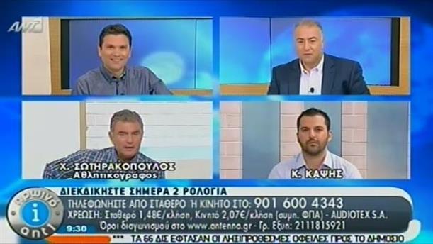 Πρωινό ΑΝΤ1 – Ενημέρωση - 14/07/2014