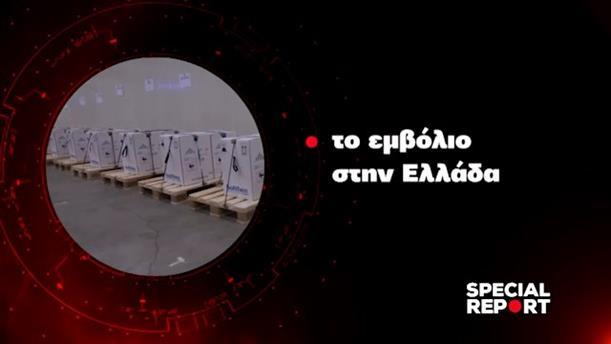 Το εμβόλιο στην Ελλάδα - SPECIAL REPORT - ΤΡΙΤΗ 05/01 ΣΤΙΣ 23:30