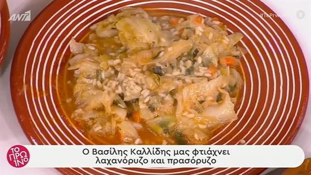 Πρασόρυζο – λαχανόρυζο – Το Πρωινό – 29/01/2020