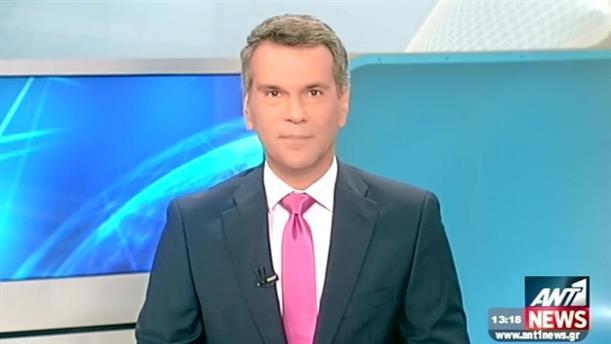 ANT1 News 30-09-2015 στις 13:00