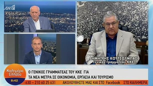 Δημήτρης Κουτσούμπας – ΚΑΛΗΜΕΡΑ ΕΛΛΑΔΑ – 21/05/2020
