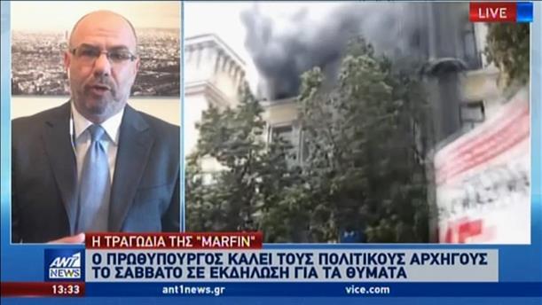 Πολιτικός διχασμός για την πλακέτα στη Marfin