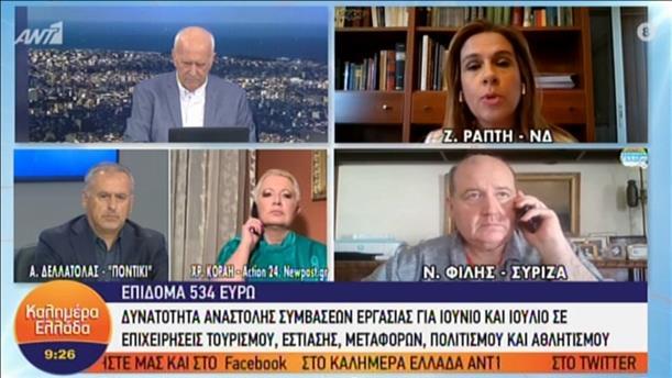"""Ράπτη - Φίλης στην εκπομπή """"Κσαλημέρα Ελλάδα"""""""