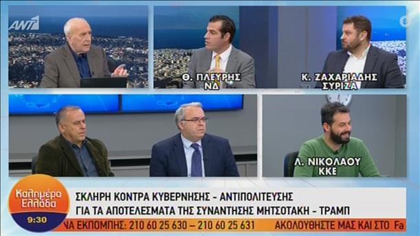 """Πλεύρης, Ζαχαριάδης, Νικολάου στην εκπομπή """"Καλημέρα Ελλάδα"""""""