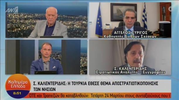 Συρίγος - Καλεντερίδης για τις διερευνητικές επαφές Ελλάδας - Τουρκίας