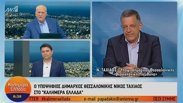 Νίκος Ταχιάος – ΚΑΛΗΜΕΡΑ ΕΛΛΑΔΑ – 30/05/2019
