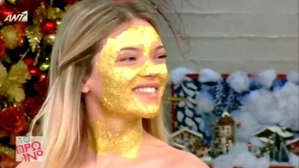 Τρόποι για να αναζωογονήσετε το πρόσωπο σας με …ατόφιο χρυσάφι!