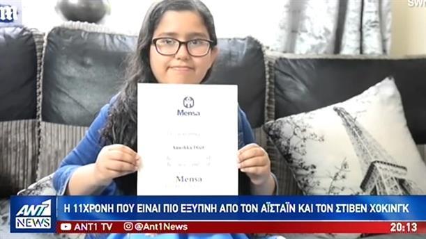 Η 11χρονη που είναι πιο έξυπνη από Αϊνστάιν και Χόκινγκ