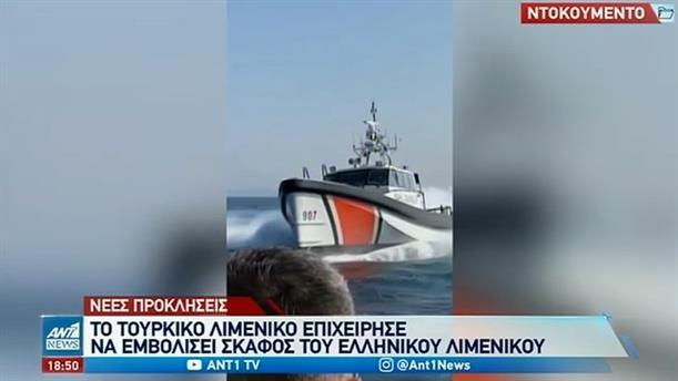 Παρενόχληση σκάφους του Λιμενικού από τουρκική ακταιωρό