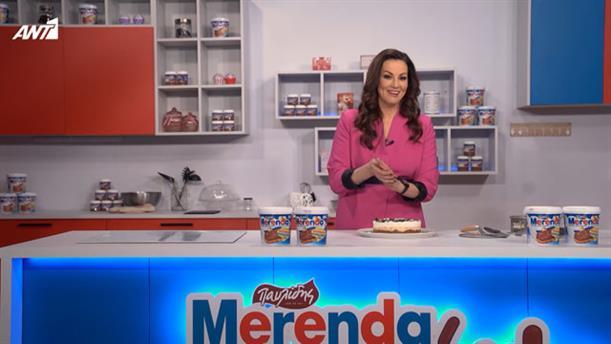 MERENDA ΜΑΝΙΑ – ΕΠΕΙΣΟΔΙΟ 20 – Γλυκό επιδόρπιο με Merenda - 2ος Κύκλος