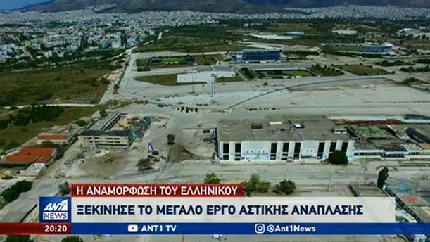 Ελληνικό: Ξεκίνησε το μεγάλο έργο αστικής ανάπλασης
